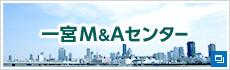一宮M&Aセンター
