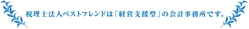 税理士法人ベストフレンドは「経営支援型」の会計事務所です。